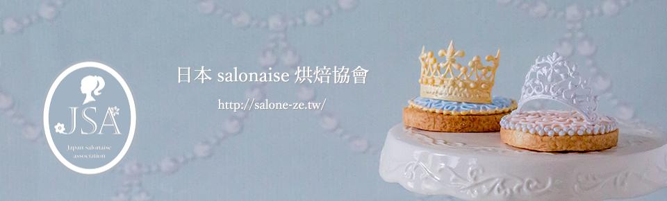 日本salonaise烘焙協會(JSA)